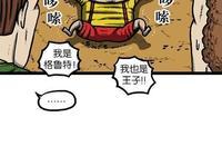 951丨趙石漫畫-心靈的聲音:這個爸爸太cool