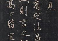 成親王行書《書論》,這結字管見寫得好,深得趙書精髄!