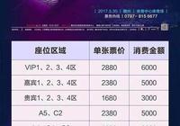 楊坤群星530贛州演唱會 曝楊坤喝酒小聚面如關公(圖)