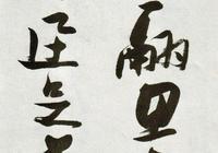 張瑞圖草書郭璞遊仙詩 書法欣賞