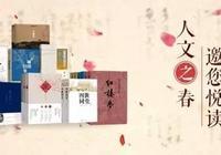 人民文學出版社外國文學類圖書精品|66週年社慶