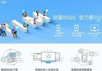 手握微信和QQ两大社交应用,马化腾为什么还要打出第三张王牌?