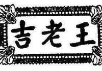 """""""王老吉""""成了""""吉老王""""?"""