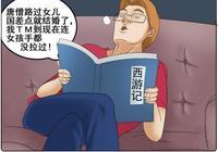 搞笑漫畫:單身汪來到女兒國,怎麼劇情和書上不一樣?