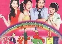 賈玲出演結婚狂,陳數當男人婆,《粉紅女郎》全新陣容惹期待!
