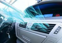 汽車空調開不對,油耗高一倍?終於搞清楚,弄錯的趕緊改