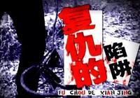 陝西安康丨竹林驚現無名頭骨,哪個荒野獵人害了他的生命?