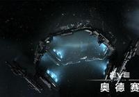 如果你想聽一些有關星辰大海的故事,可以找一個《EVE》老玩家