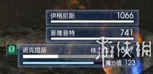 《最終幻想15》戰鬥基本點解析