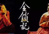 張愛玲《金鎖記》:一個女人的瘋狂史