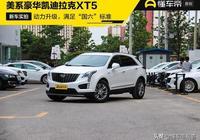 """動力升級滿足真""""國六""""售32.97萬起 凱迪拉克新XT5靜態實拍"""