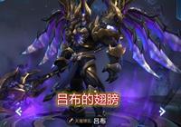 玩家自制皮膚,擁有呂布的翅膀,蘇烈的腿,曹操的五官!