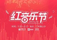 紅音樂節——讓網紅實現夢想的音樂節