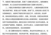 如何看待目前被爆有選手承認捏造魏坤琳、桑潔不正當關係?