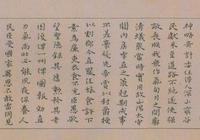 硬筆臨摹鍾繇《薦季直表》和王羲之《樂毅論》