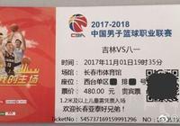 吉林男籃邀請長春亞泰足球俱樂部觀看主場揭幕戰