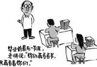 高校老師畫漫畫成高考作文材料:很意外