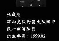 濱州籍犧牲救火英雄張成朋:最大的夢想是當兵
