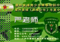 廣州黃埔軍校夏令營報名