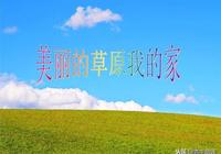 《美麗的草原我的家》F調簡譜,筒音作5,笛子二胡通用版
