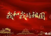 《我和我的祖國》這首歌是由瀋陽首唱風靡全國的,這首歌的詞、曲作者大家瞭解嗎?