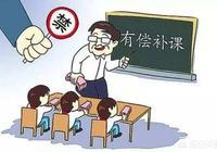 現在全國很多學校都雙休,一些老師去家庭補課,每小時200~300元收補課費合理嗎?為什麼?