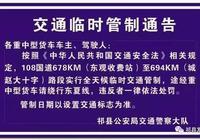 祁縣交通臨時管制通告