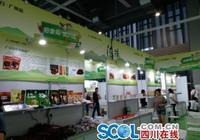 德陽農特產品亮相廣州國際食品食材展覽會