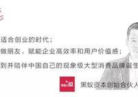 """創立木九十、aojo,投了江小白和喜茶,他要賦能中國的""""宜家""""和""""迪卡儂"""""""