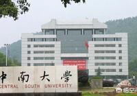 中南大學怎麼樣?