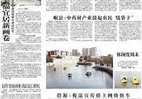 渭源:稅法宣傳搭上網絡快車