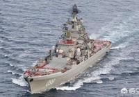 """哪艘巡洋艦能與""""基洛夫""""級核動力巡洋艦相匹敵?"""