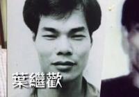 張子強綁架李澤鉅 首位華人警長親致電監獄促放人
