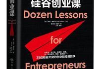 「書評」《硅谷創業課》:硅谷頂級投資人的創投邏輯
