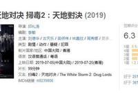 《掃毒2》票房過五億,豆瓣評分卻跌至6.3,港片還能翻盤嗎?
