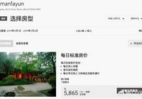 中國最貴的酒店是什麼酒店?