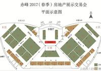 赤峰2017(春季)房展會於5月12日在赤峰國際會展中心舉辦