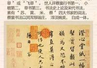 歷數中國古代最負盛名的30位書法家,領略千年書法之美!