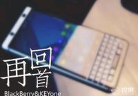 拋開情懷、不談價格!實用主義告訴你黑莓最後的全鍵盤手機怎麼樣