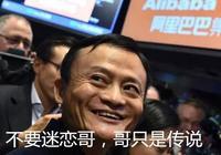 馬雲與王健林開懟!馬雲:1207億有本事你超!