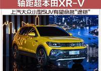 """上汽大眾小型SUV有望命名""""途鎧"""" 軸距超本田XR-V"""