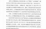 山東魯能泰山俱樂部官方通知:要求球員閻子冉必須限期歸隊