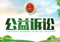 銅川檢察:【公益訴訟】銅川檢察:堅守維護公益的承諾