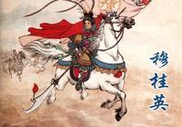 歷史上真的有穆桂英嗎 穆桂英是怎麼死的