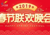 春晚回顧:張藝興迪麗熱巴嗨唱迎新年 宋小寶林志玲相親現場鬥舞
