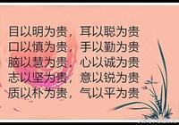 人生100貴:貴,貴,貴,貴,貴,貴