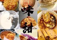 武漢土味甜品鑑賞