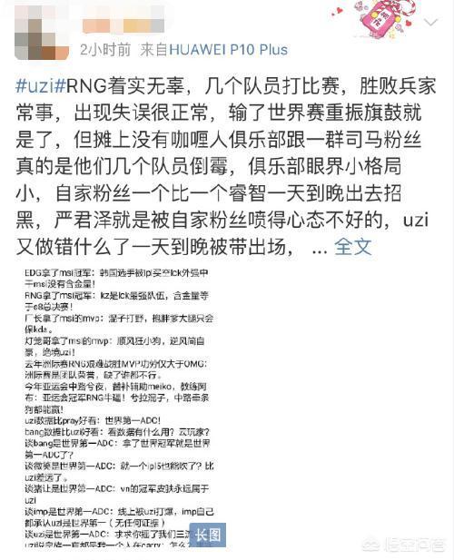 IG奪冠,UZI又被推上熱搜,他會成為下一個鼠王,直接退役嗎?