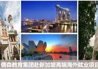 出國機會來了!新加坡對外漢語教師招聘一覽