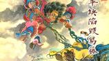 經典連環畫【後西遊記】之四《平缺陷毀葛藤》黑龍江美術出版社